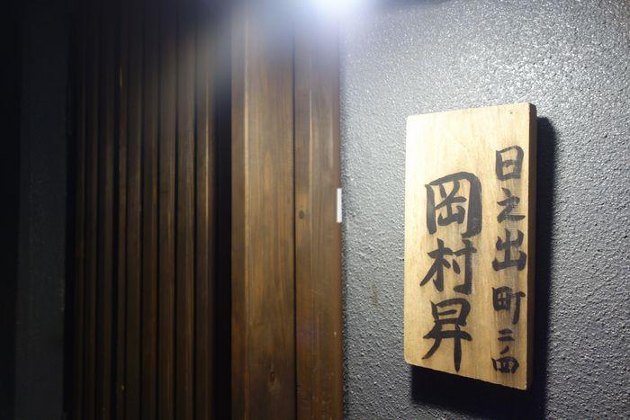 岡村のぼる5