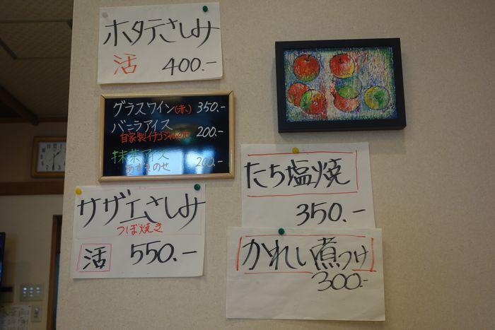 むらこし食堂15-2