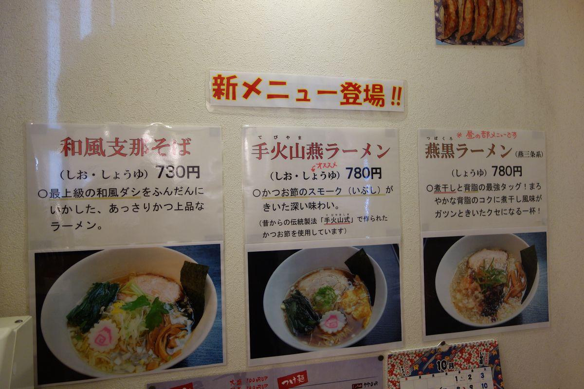 麺屋燕12-3