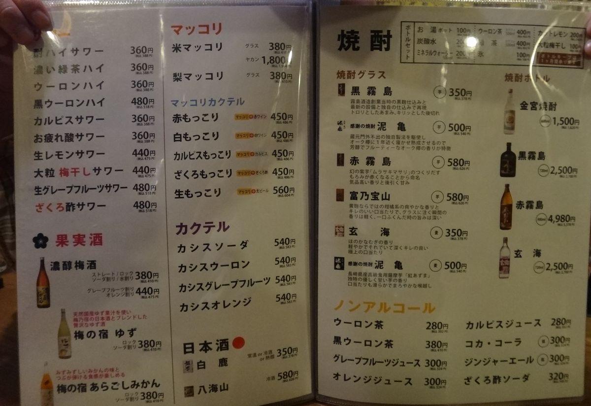 日本焼肉党3