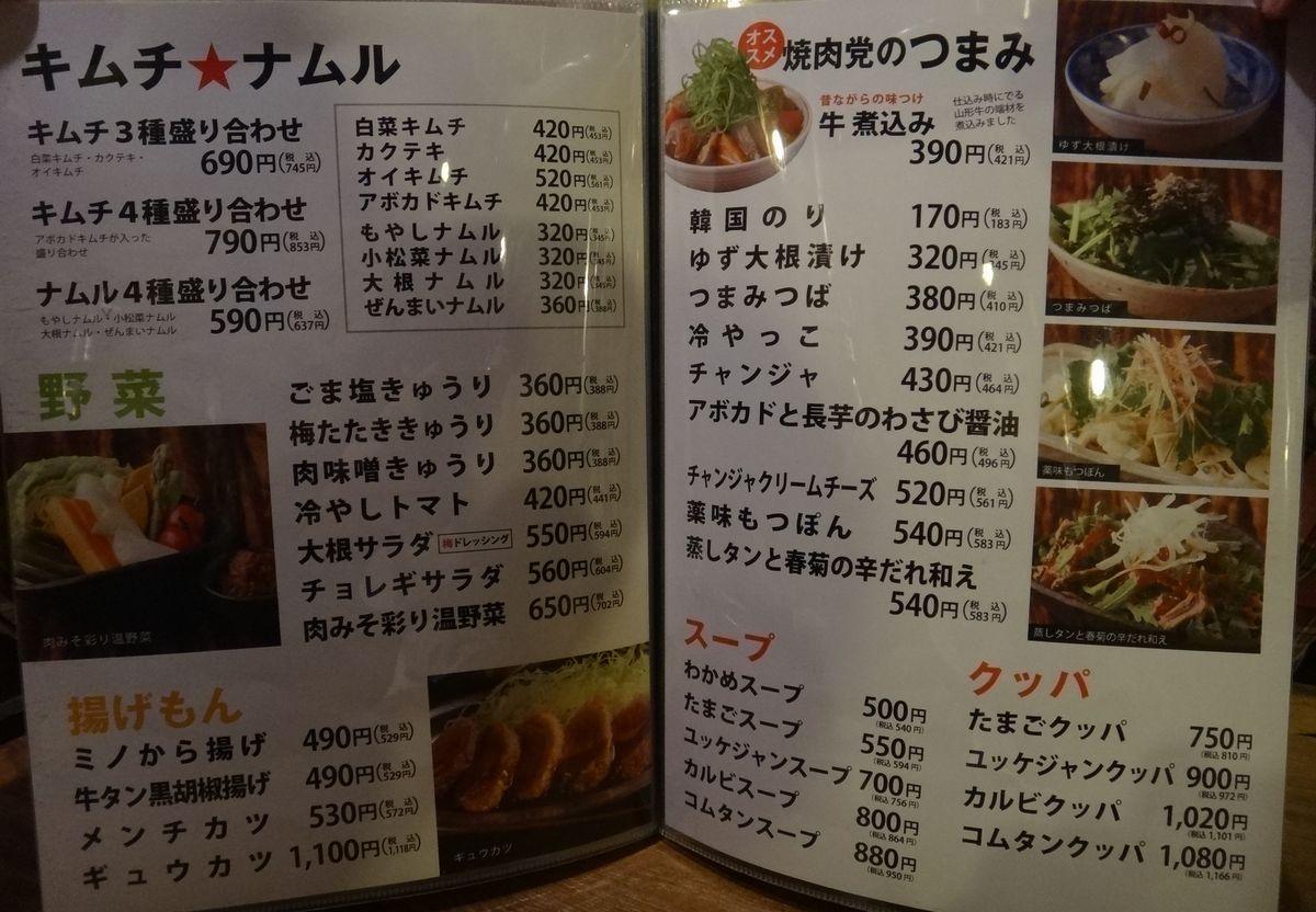 日本焼肉党5