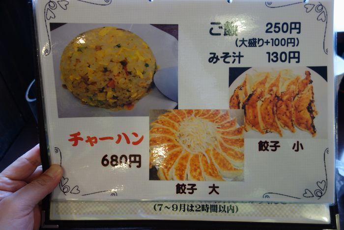 石松餃子4