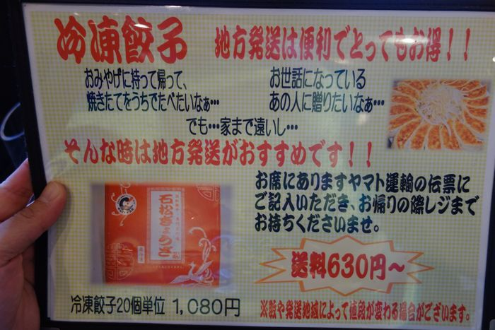 石松餃子8
