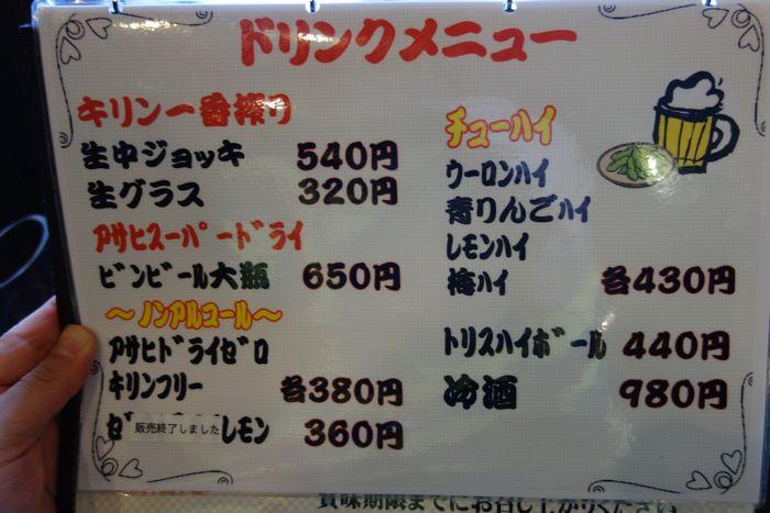 石松餃子9