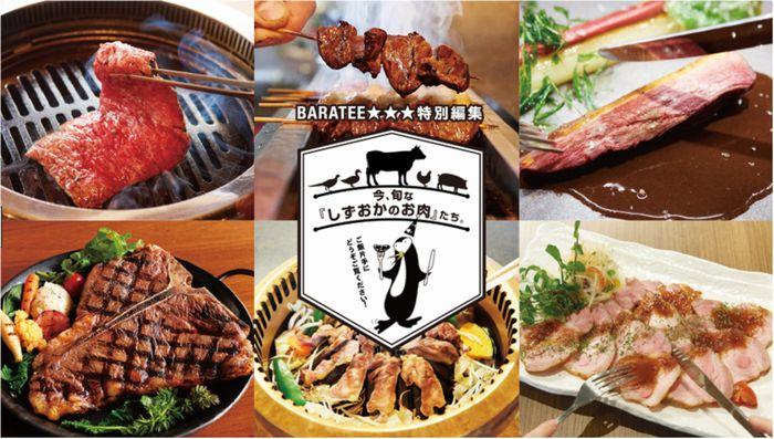 おいしいお肉と、楽しいスポーツ3