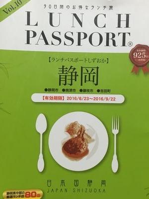 ランチパスポート10-3