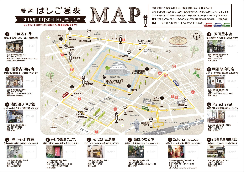 静岡はしご蕎麦MAP