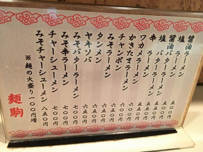 麺駒2-2