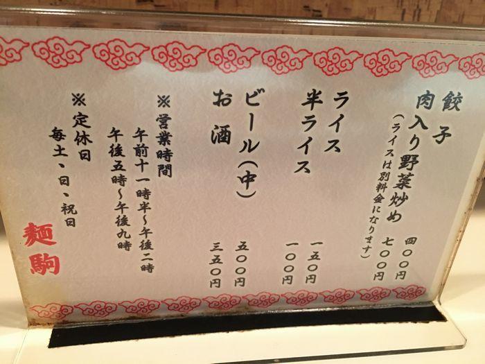 麺駒2-3