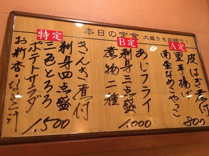 ときわ食堂4