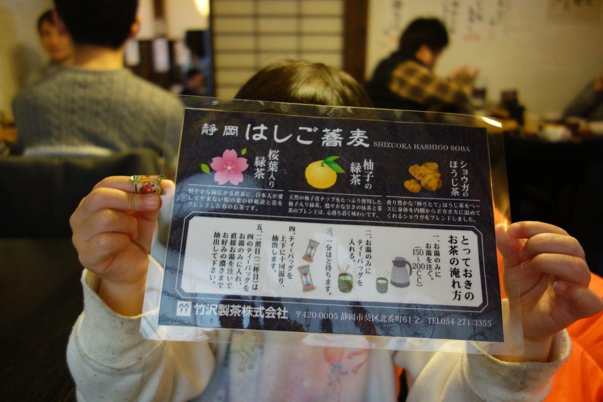 第2回静岡はしご蕎麦4
