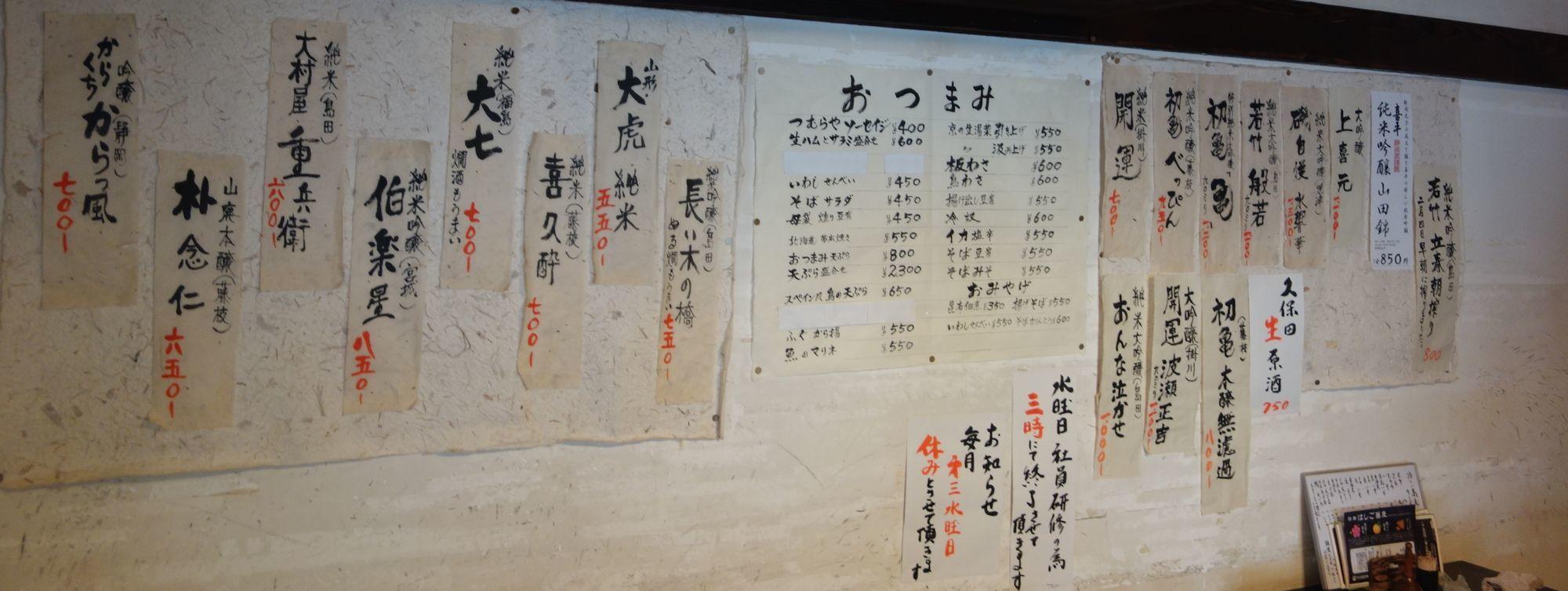 第2回静岡はしご蕎麦11