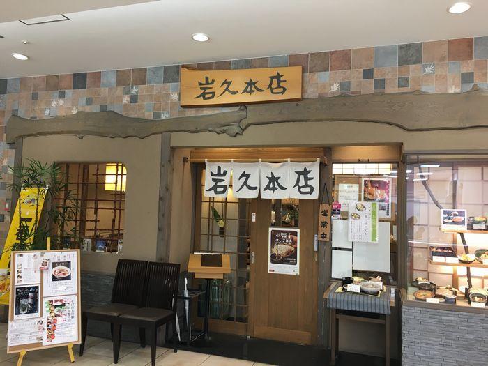静岡はしご蕎麦2-1