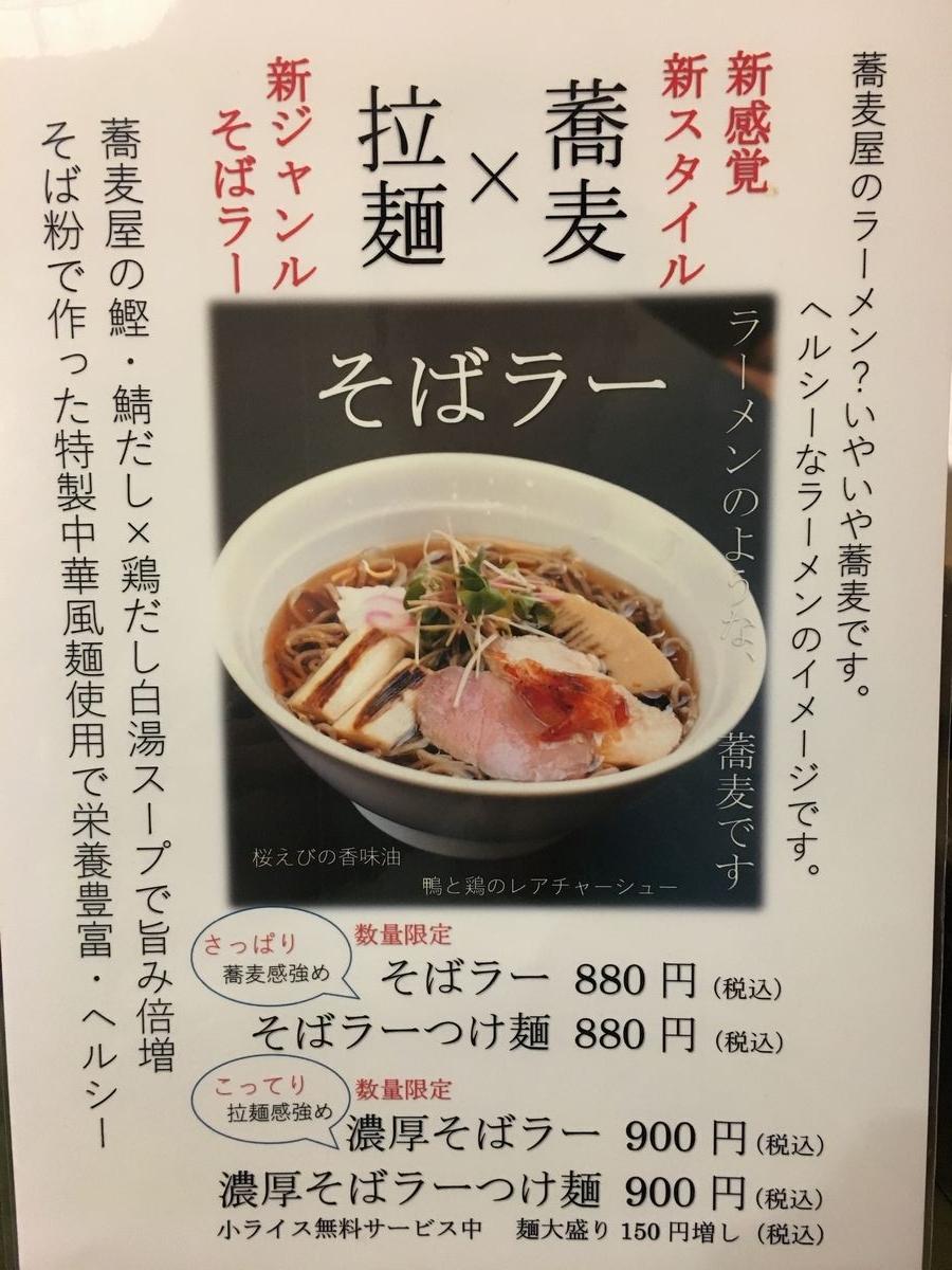静岡はしご蕎麦2-3