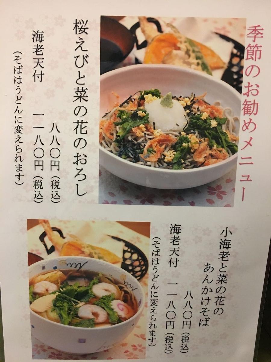 静岡はしご蕎麦2-5