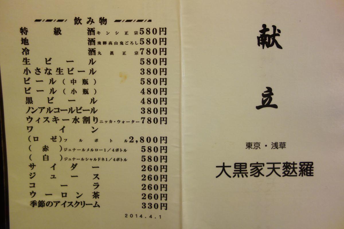 大黒家天麩羅3