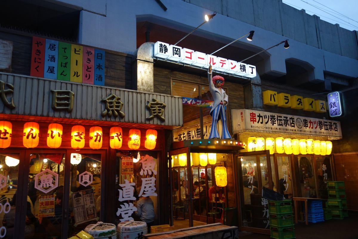 静岡ゴールデン横丁1