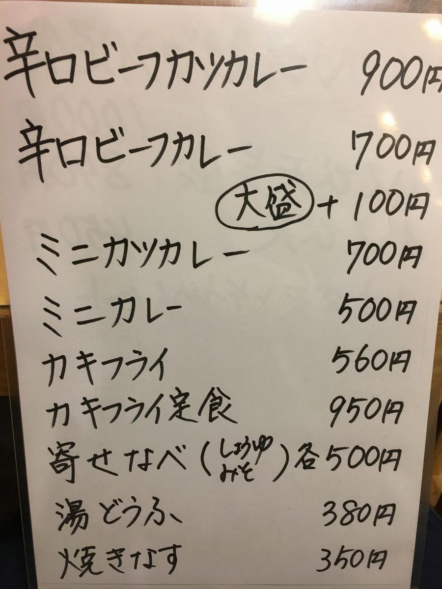 むらこし食堂17-4