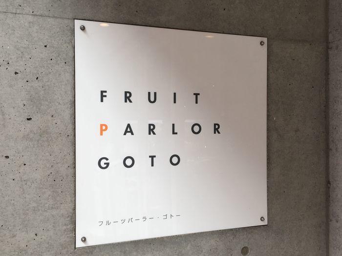 フルーツパーラーゴトー2