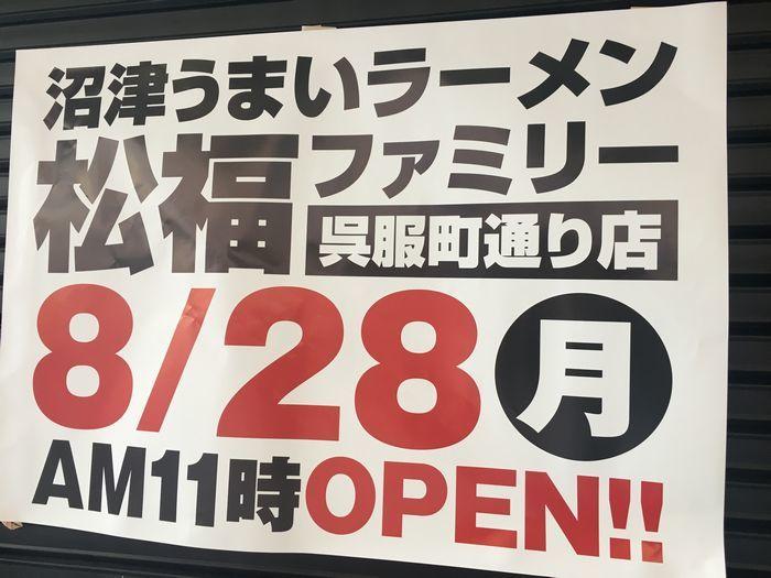 松福ファミリー2
