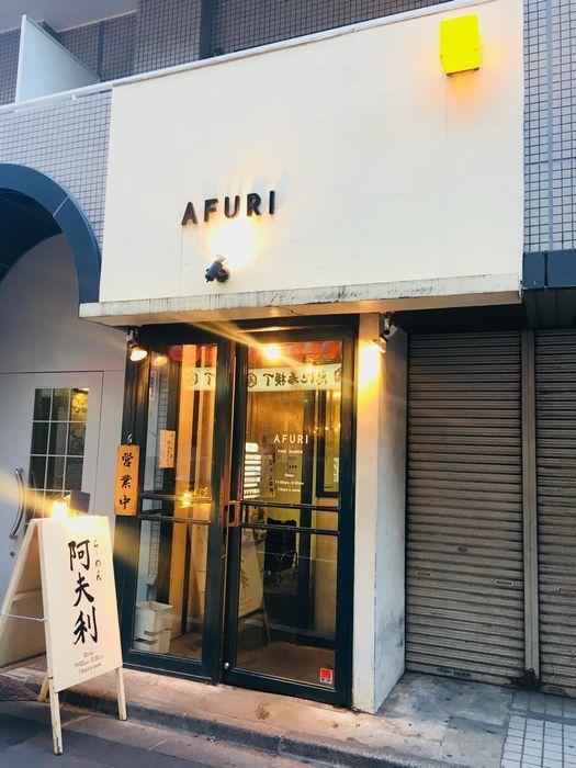 恵比寿AFURI