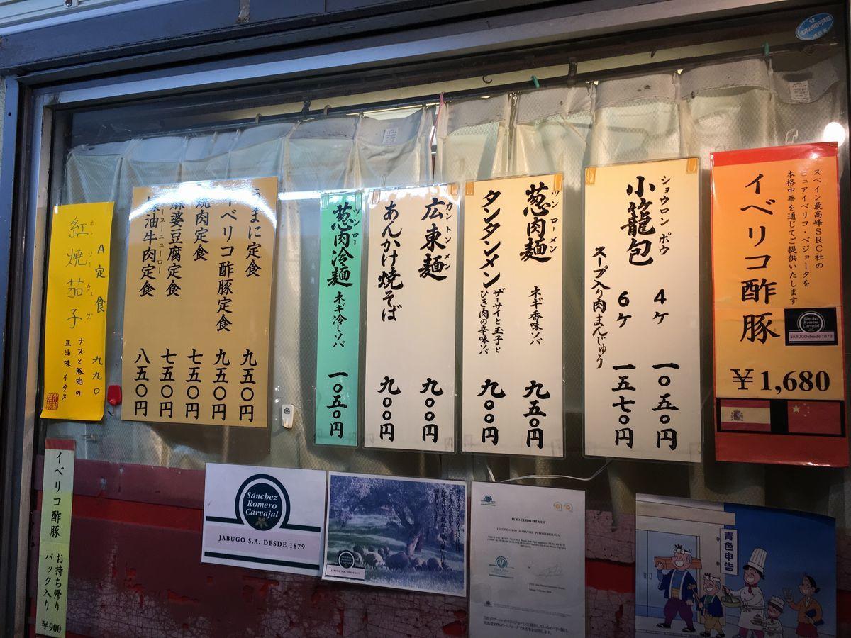 水新菜館2