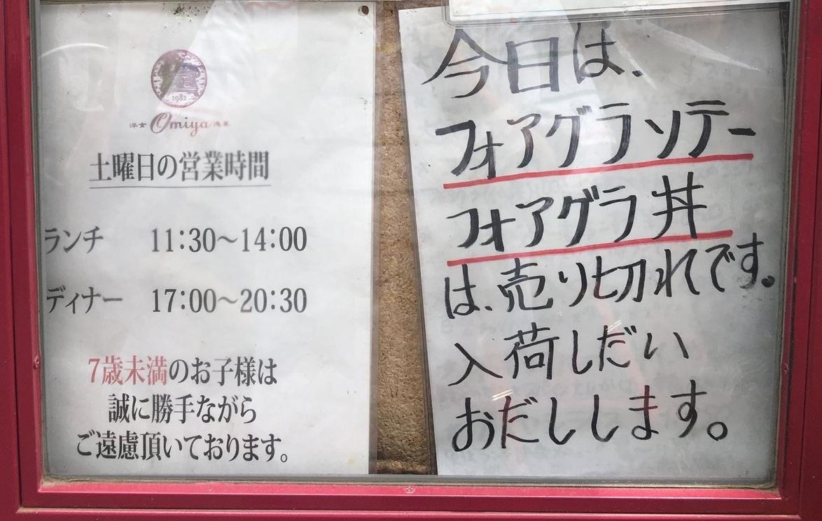 レストラン大宮4