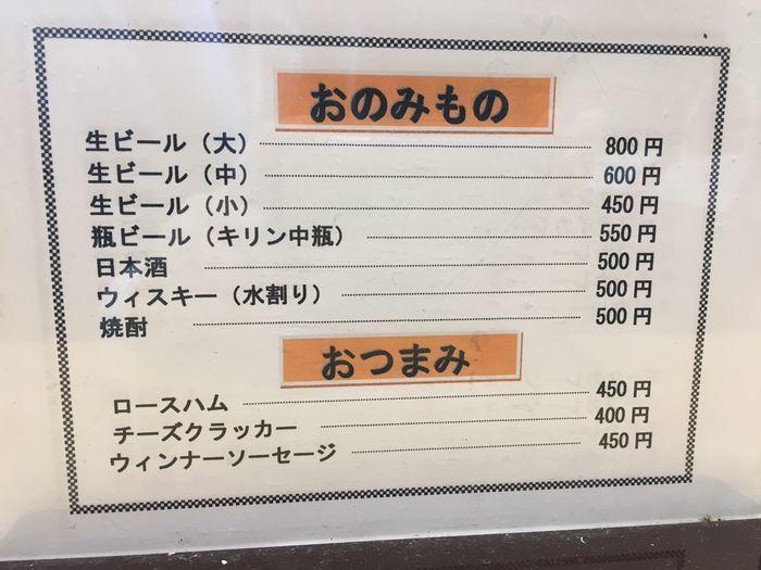 レストラン宝亭1-5
