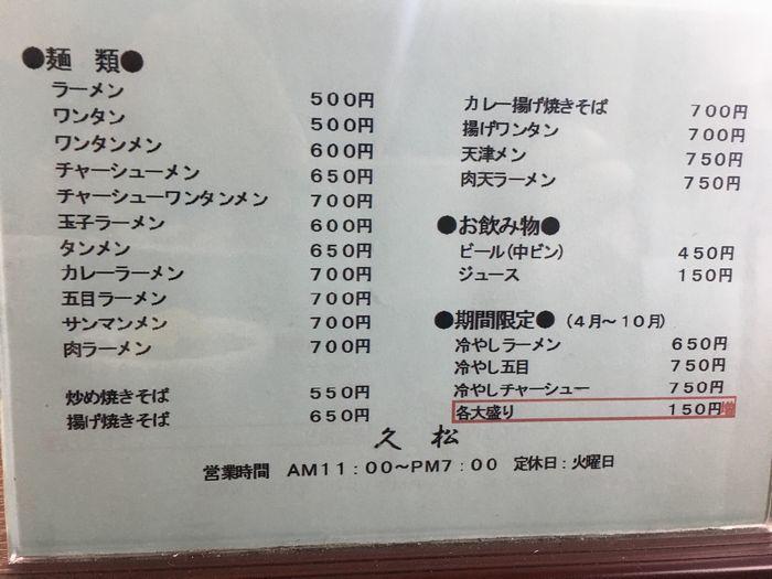 久松29-6