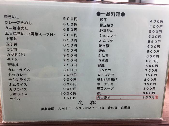 久松29-7