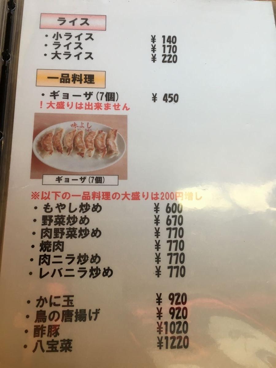 麺や あじよし1-4