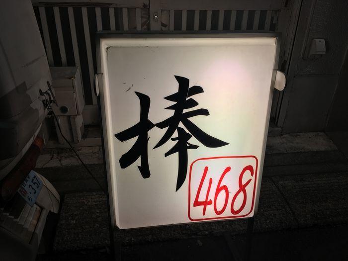 468-2.jpg