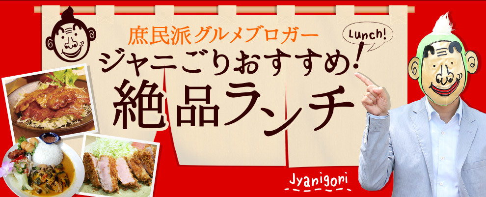 tit_jyanigori_pc.jpg