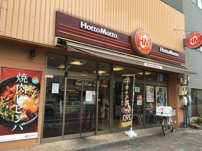 ほっと もっと 静岡 お店を探す ほっともっと